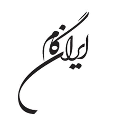 ایران گام