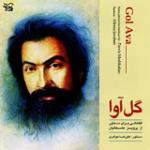 دو مضراب اصفهان