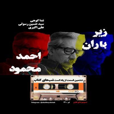 آهنگ  داستان زیر باران (احمد محمود) به همراه نقد