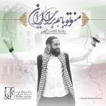 منو تو باهم برای ایران
