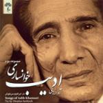 رهاب و فرود: علاج ضعف دل ما کرشمه ساقی (آواز افشاری)