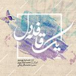 ساز و آواز شوشتری منصوری