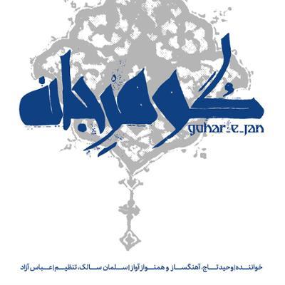 آهنگ ساز و آواز بیات اصفهان و دشتی
