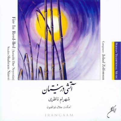 آهنگ سپیده(آواز در گوشه ی حجاز)