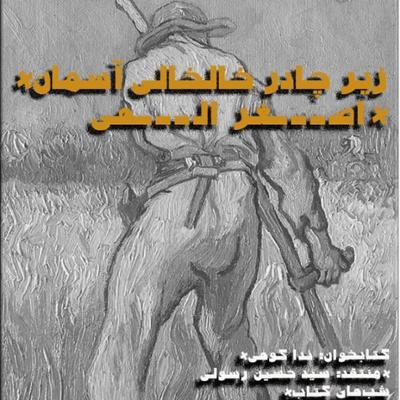 آهنگ داستان کوتاه زیر چادر خالخالی (اصغر الهی) به همراه نقد
