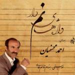 تصنیف مستانه / اصفهان
