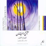 آتشی در نیستان(مقدمه ی تصنیف)