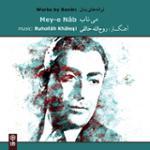 آهنگ آذربایجان (شور)
