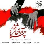 پیش درآمد نغمه - بر اساس ردیف موسیقی ملی ایران