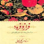 شهابی (امیری)