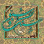 آواز اصفهان