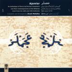پیشرو دویک «شکوفه زار» در مقام حسینی