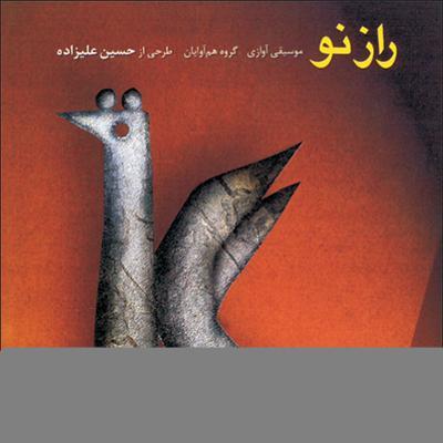 آهنگ مثنوی خوانی (آواز ابوعطا)