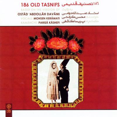 آهنگ عشّاق (اوج) بیات اصفهان