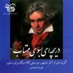 Clair de lune. L 75, Arranged For Persian Chromatic Santour & Bass in Db major