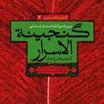 حضرت عباس (ع) 3