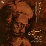 سماع آیین، اصفهان