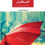 حیرت آباد