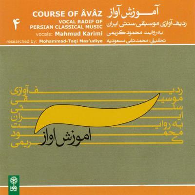 آهنگ مراد خانی یا آذربایجانی (دستگاه ماهور)