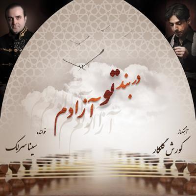 آهنگ آواز عراق و چهارمضراب نوا