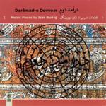 دُورِ هندی در اصفهان