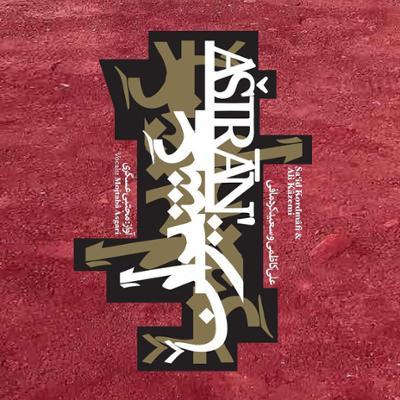 آهنگ مجلس چهارم: آواز خجسته (مکتب اصفهان) و رهاب