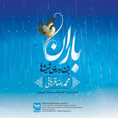 آهنگ باران