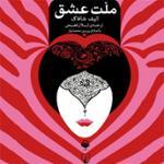 بخش شصت و یکم: گل کویر، قونیه، رمضان 643