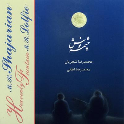 آهنگ قطعه ضربی نغمه اصفهان (تصنیف سرخوشان)