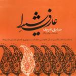 آواز سوز و گذاز (اصفهان)
