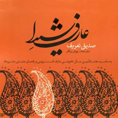 آهنگ آواز سوز و گذاز (اصفهان)
