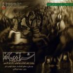 شبیه خوانی امام حسین، وصل به «نوای رجز خوانی در رمل»، ادامه روایت