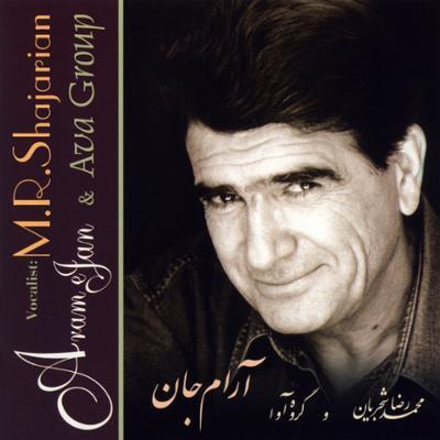 آهنگ ساز و آواز (عراق، جامه دران، فرود به افشاری، رهاب و شور)