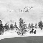 ابدیت و یک روز، شماره صد و سی و شش: همراه با «احمد کیارستمی» از گذشته تا «۲۴ فریم» (بخش پایانی)