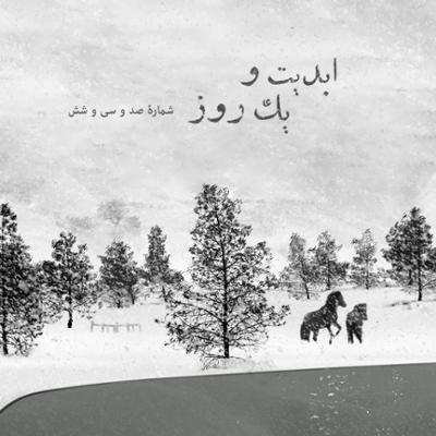 آهنگ ابدیت و یک روز، شماره صد و سی و شش: همراه با «احمد کیارستمی» از گذشته تا «۲۴ فریم» (بخش پایانی)