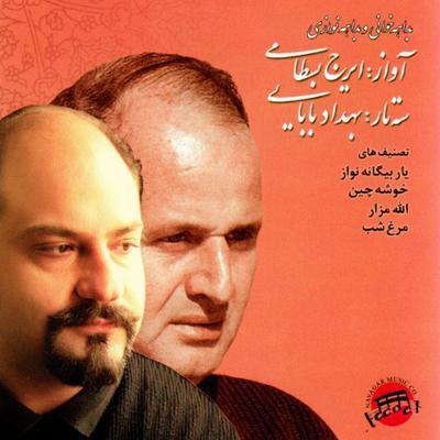 آهنگ ساز و آواز اصفهان: درآمد،بیات راجع،عشاق،قرچه